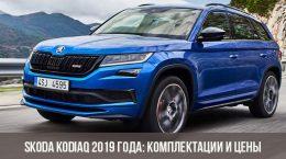 Skoda Kodiaq 2019 года: комплектации и цены