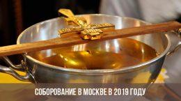 Соборование в Москве в 2019 году