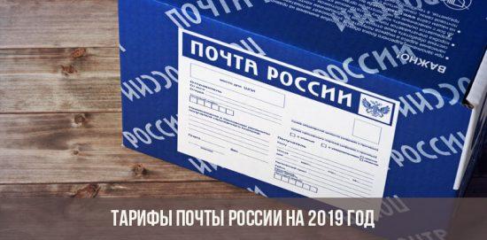 Тарифы Почты России на 2019 год