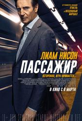 Пассажир - фильм 2018 года