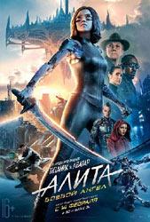 Алита: Боевой ангел - фильм 2019 года