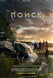 Поиск - фильм 2018 года