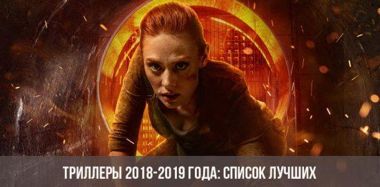 Триллеры 2018-2019 года: список лучших