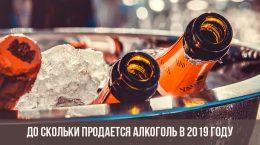 Время продажи алкоголя в Москве в 2019 году