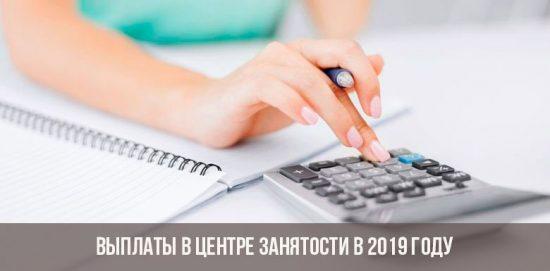 Выплаты в центре занятости в 2019 году