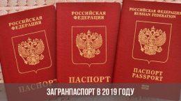 Загранпаспорт в 2019 году