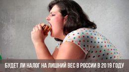 Будет ли налог на лишний вес в России
