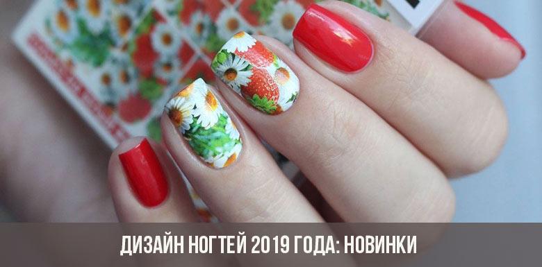 Дизайн ногтей 2019 года: новинки