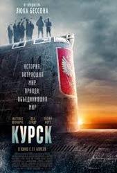Курск фильм катастрофа 2018 года