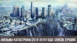Фильмы-катастрофы 2018-2019 года: список лучших