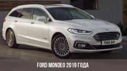 Ford Mondeo все модели 2019-2020 года