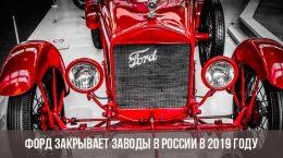 Форд закрывает заводы в России в 2019 году