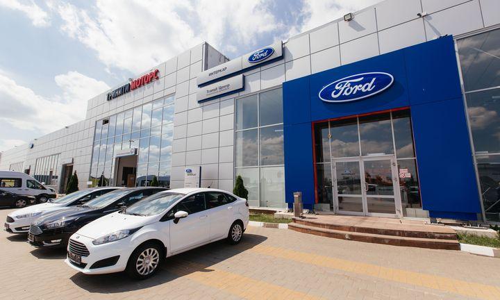 Автосалон Форд