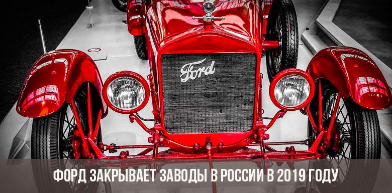 Форд уходит из России в 2019 году: причины