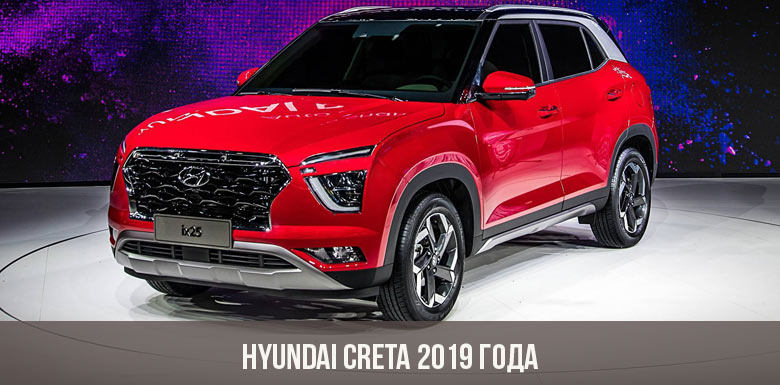 Hyundai Creta 2019 года