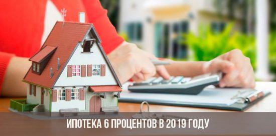 Ипотека 6% в 2019 году