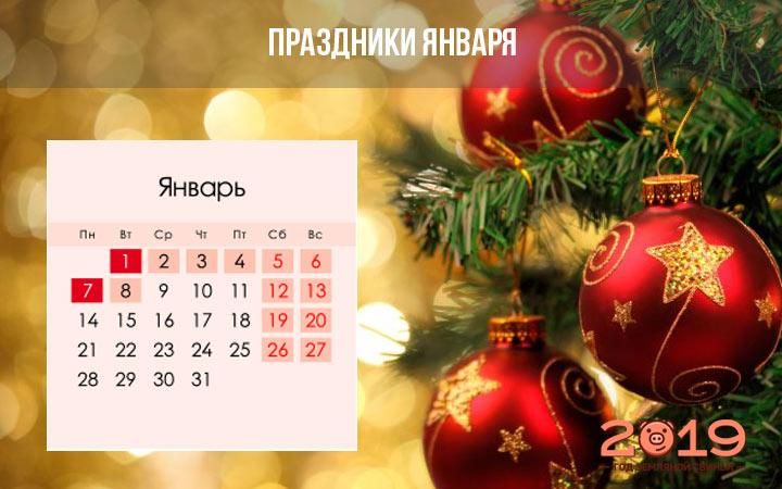Все праздники по дням в январе 2019 года