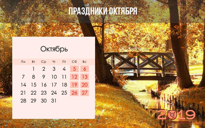 Все праздники по дням в октябре 2019 года
