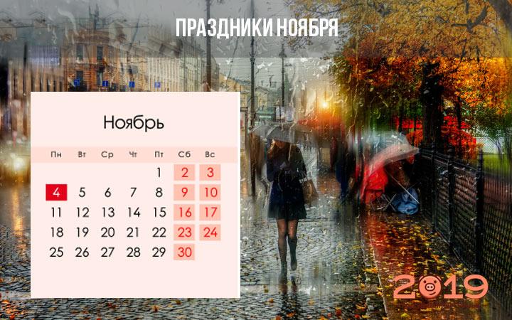 Все праздники по дням в ноябре 2019 года