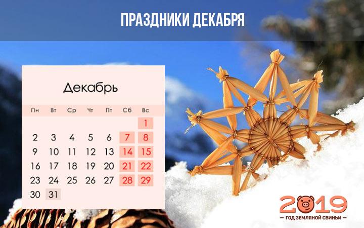 Все праздники по дням в декабре 2019 года