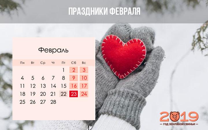 Все праздники по дням в феврале 2019 года