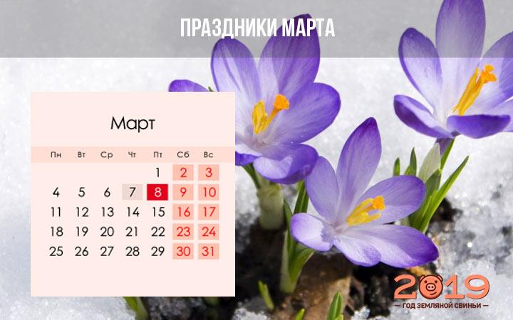 Все праздники по дням в марте 2019 года