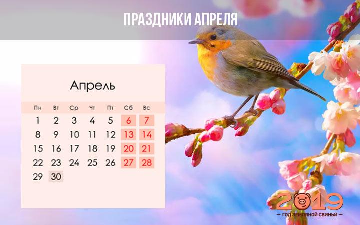 Все праздники по дням в апреле 2019 года