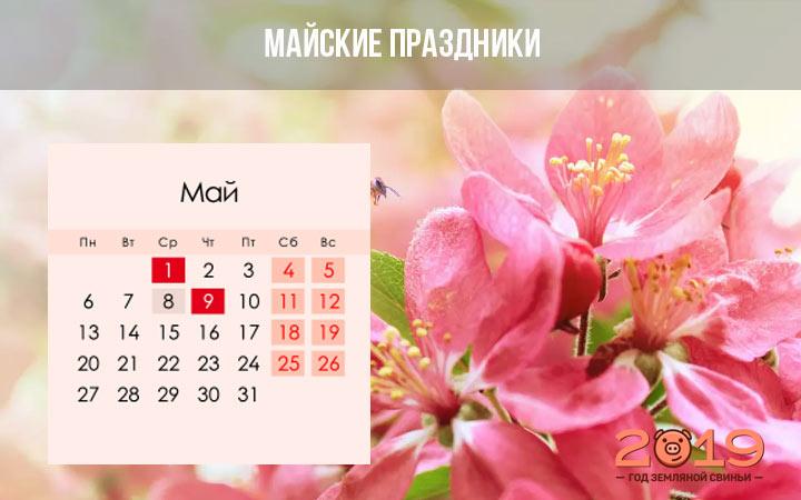 Все праздники по дням в мае 2019 года