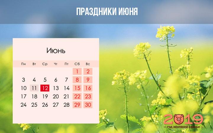 Все праздники по дням в июне 2019 года