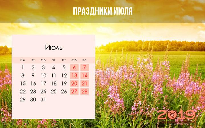 Все праздники по дням в июле 2019 года