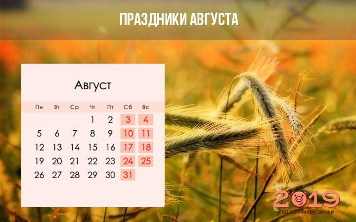 Все праздники по дням в августе 2019 года