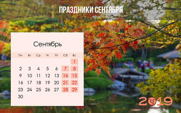Все праздники по дням в сентябре 2019 года