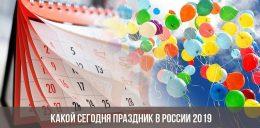 Какой сегодня праздник в России 2019