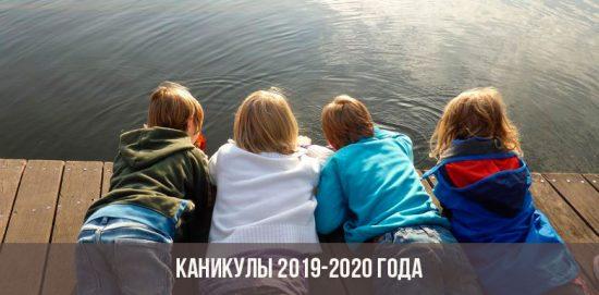 Каникулы 2019-2020 года