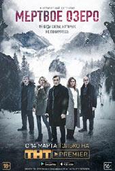 Мертвое озеро - русский сериал 2019 года