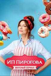 ИП Пирогова - комедийный сериал 2019 года