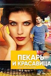Пекарь и красавица - сериал 2019 года