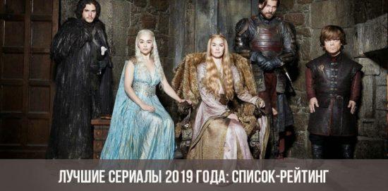 Лучшие сериалы 2019 года: список-рейтинг