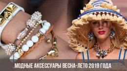Модные аксессуары весна-лето 2019 года