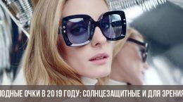 Модные очки в 2019 году: солнцезащитные и для зрения