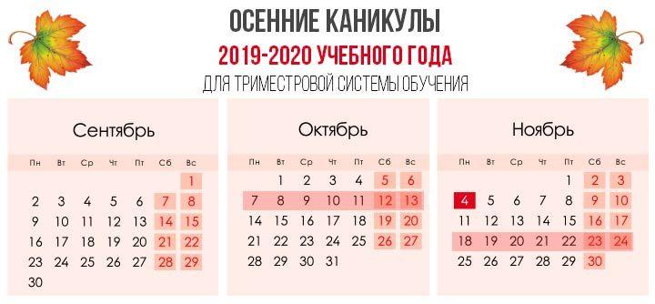 Осенние каникулы 2019-2020 для триместровой системы обучения