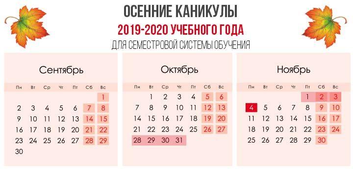 Осенние каникулы 2019-2020 для семестровой системы обучения