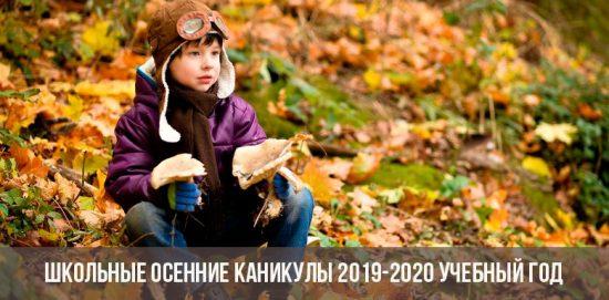 Осенние каникулы в 2019-2020 году