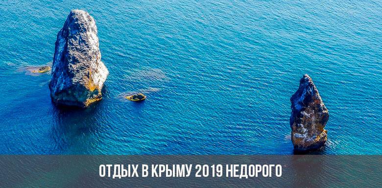 Отдых в Крыму 2019 году