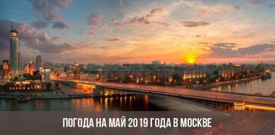 Погода на май 2019 года в Москве