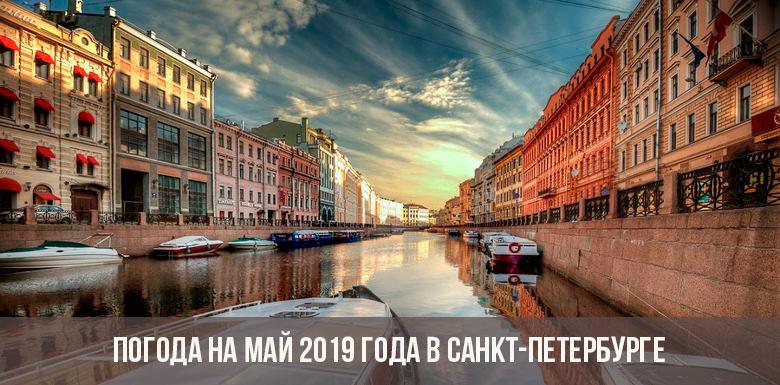 Погода на май 2019 года в Санкт-Петербурге