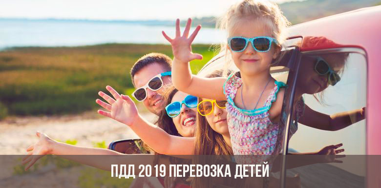 Правила перевозки детей в 2019 году