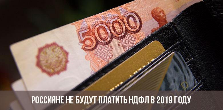 Россияне с зарплатой ниже 13% не будут платить НДФЛ