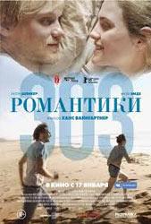 Романтики «303» - фильм 2019 года