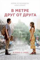 В метре друг от друга - фильм 2019 года